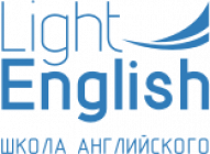 Школа английского языка Light English